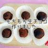 【バレンタイン】もちもち生チョコ作ったよ【食べすぎ注意】