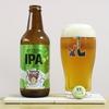 猿倉山ビール醸造所 RYDEEN BEER 「IPA」