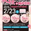 2月23日に、みちくさ夜桜マラソンin南伊豆町が開催されるよ
