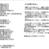 元厚生官僚 前宮城県知事 浅野史郎の犯罪について