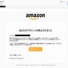 うっかりクリックしそうになったAmazonを装った詐欺・迷惑メール