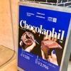 自由が丘のガトーショコラ専門店にっ♪