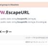 【Unity】www.EscapeURLを使わないでテキストをURLエンコードする方法