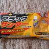 【有楽製菓】「ブラックサンダー×ファンタ」爽快オレンジ味で口の中が懐かしさで一杯になる!!