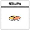 寿司の行方