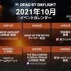 【DbD】10月のイベント情報まとめ「ハロウィンカレンダー2021」【デッドバイデイライト】