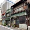 伍徳、市川家住宅 東京都中央区日本橋蛎殻町