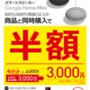 【速報】Google Home mini(グーグルホームミニ)がビックカメラで半額(3月31日まで!!)