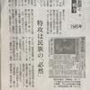 神奈川新聞と戦争