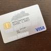 三井住友 VISA SMBC カード到着!そのスピードに「本気だな」と思った
