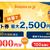 ECナビでamazonギフト券が最大2500円分もらえるキャンペーン中!抽選で120名様なので今がチャンス!?