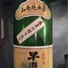 福井県の漁師町の地酒『早瀬浦 山廃純米酒 盛夏の搾りたて 生酒』をいただく