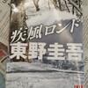ユニークなキャラたちが雪山でひと騒動(サスペンス系)- 『疾風ロンド』著:東野圭吾