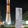 2017年隅田川花火大会の準備
