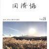 関西道民協会会報に慰霊祭・慰霊碑記事掲載(リンク)
