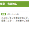 【不泊】¥1000「ビジネスホテル 加賀」