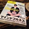 企画から関わった「別冊サンガジャパン3 マインドフルネス」が発売されます!