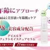幹細胞エキス×4GF配合美容液で美肌に導く!細胞レベルで肌年齢をリセット