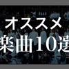 【ランキング】今さらだけど、欅坂にハマってしまったあなたへ!欅坂46おすすめ楽曲10選
