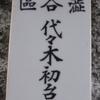 【渋谷区】代々木初台町