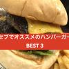 君はもう食べた?セブ島で超絶おすすめのハンバーガーBEST3