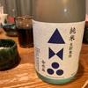 金水晶  純米 生貯蔵酒