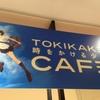 時をかける少女カフェに行ってきた。@渋谷パルコ