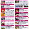 岐阜県観光大使の観光情報~郡上八幡のイベント~