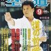 雑誌『月刊空手道1999年9月号』(福昌堂)
