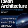 クリーンアーキテクチャーの読書メモ(1)