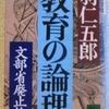 羽仁五郎「教育の論理」(講談社文庫)
