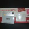楽天銀行JCBデビットカードが届いた!