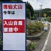 トクセンジョウサン徳仙丈山で画像を検索してみて