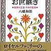 お世継ぎ 世界の王室・日本の皇室、図解 メイド、十九世紀イギリスの日常生活、いま問いなおす「自己責任論」