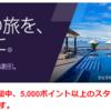 【JALビジネスクラス】SPGのスターポイントを利用する方法【キャンペーン中】