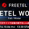 FREETELが10月6日に新商品・新サービス発表会を開催します!!