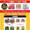 【20/06/30】フードレーベル牛角シリーズプレゼントキャンペーン【レシ/WEB】