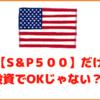 結局【S&P500】が最強なワケ。