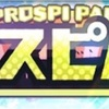 【プロスピA】〜プロスピパーク攻略〜完全解説