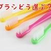 歯ブラシどう選ぶ?