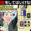 【近親相姦】kinshinsoukan@アシタノワダイ