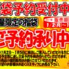 お正月セール&イベント情報①福袋予約受付中!