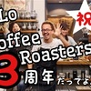 LiLo Coffee Roastersが3周年だってよ。