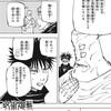 【呪術廻戦】天元は人類の敵! 〜呪われた天地と規定〜 前編
