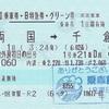 お座敷外房初日の出号 乗車券・B特急券・グリーン券