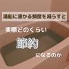 湯船に浸からずシャワーで済ますと実際どのくらい光熱費を節約できるのか