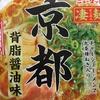 ニュータッチ 凄麺 京都背脂醤油味を食う