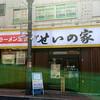 せいの家 中板橋店の生姜鶏白湯