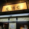 御成門・新橋「光麟堂」この近隣では最も好きなあっさり系ラーメン