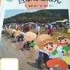 絵本世界の食事25『日本のごはん』で日本の食文化を知り考える~知的好奇心をくすぐる絵本を